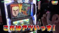 #270 打チくる!?/パチスロ モンキーターンII/動画