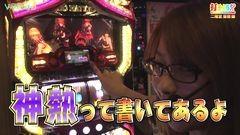 #336 打チくる!?/パチスロ ゴッドイーター/北斗の拳 転生の章/動画