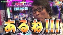 #340 打チくる!?/サンダーV リボルト/動画