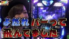 #345 打チくる!?/バジリスク〜甲賀忍法帖〜絆/動画
