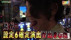 #387 打チくる!?/強敵/ハーデス 前編/動画