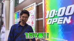 #119 笑門/アナザーゴッドハーデス-奪われたZEUSver.-/動画