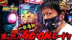 #402 ガケっぱち!!/原田泰雅(ビスケットブラザーズ)/動画