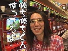 #32 ういちとヒカルのおもスロいテレビ押忍!番長2/豪炎高校/動画
