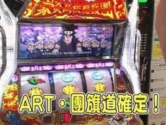 #138 パチスロバトルリーグ「15シーズン」番長2/豪炎高校/動画
