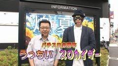 #272 パチバト「20シーズン」/ゴッドイーター/黄門ちゃま 喝/動画