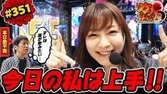 #351 ガケっぱち!!/野村尚平(令和喜多みな実)/動画