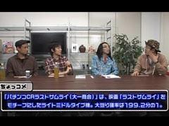 #12 ういちとヒカルのおもスロい人々激あつし&ヒキ強/動画