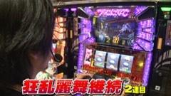 #555 射駒タケシの攻略スロット�Z鬼浜爆走紅蓮隊/動画