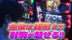 #605 射駒タケシの攻略スロット�Z/主役は銭形2/動画