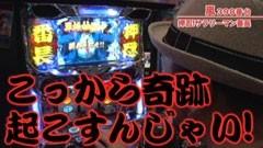 #281 嵐・梅屋のスロッターズ☆ジャーニー/群馬県★後編/動画