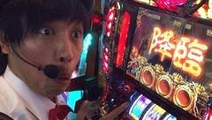 #8 御陽気者/アナザーゴッドハーデス/動画