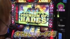 #165 ロックオンwithなるみん/牙狼復刻/ハーデス/動画