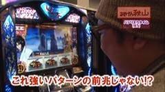 #219 ヒロシ・ヤングアワー/北斗無双/バジ絆/マイジャグII/DOT/動画