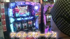 #577 射駒タケシの攻略スロット�Z/Persona4 The SLOT/動画