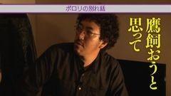 #26 王が負けた夜に…/ポロリ/動画