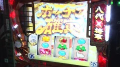 #262 黄昏☆びんびん物語/吉宗3/ポセイドン/はーです/動画