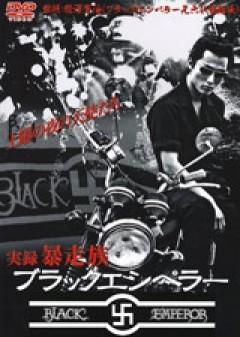 BLACK EMPEROR/動画