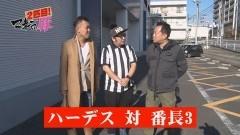 #27 マネ豚2/番長3/ハーデス /動画