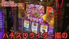 #261 嵐・梅屋のスロッターズ☆ジャーニー/富山★後編/動画