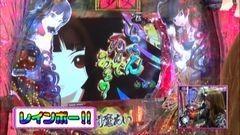 #163 ビワコのラブファイター/地獄少女 弐FPL/動画