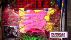 #203 ビワコのラブファイター/CRぱちんこGANTZ/動画