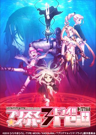 PV「Fate/kaleid liner プリズマ☆イリヤ ドライ!!」/動画