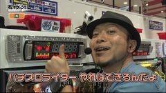 #50 松本ゲッツ!!L/北斗強敵/転生/3×3EYES/動画