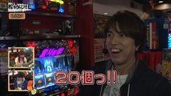 #52 松本ゲッツ!!L/キンパルDOT/修羅/サラ番/バーサス/動画