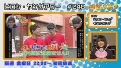 白河雪菜のパチテレ!チャンネルガイドVOL29/動画
