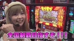 #69 笑門/天晴!モグモグ風林火山 全国制覇版/動画