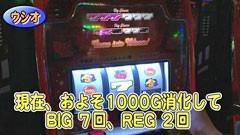 #201 パチスロバトルリーグ「17シーズン」激闘!西遊記/攻殻機動隊/動画