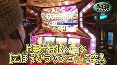#209 パチスロバトルリーグ「18シーズン」バジ絆/パチスロ ラブ嬢/動画