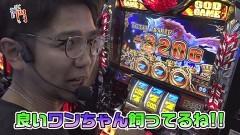 #120 笑門/アナザーゴッドハーデス-奪われたZEUSver.-/動画