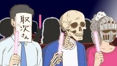 第7話 おしえて! 取次さん/書店員ごった煮飲み会/動画