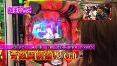 #479 ヒロシ・ヤングアワー/Pギンギラパラダイス 夢幻カーニバル 199ver./動画
