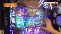 #490 ヒロシ・ヤングアワー/Pベルセルク無双/動画