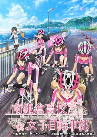 PV 「南鎌倉高校女子自転車部」/動画