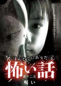 第十二夜 呪い/動画