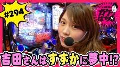 #294 ガケっぱち!!/伊地知 大樹(ピスタチオ)/動画