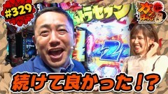 #329 ガケっぱち!!/中本 幸一(ツーナッカン)/動画