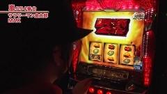 #551 嵐・梅屋のスロッターズ☆ジャーニー/愛知県★前編/動画