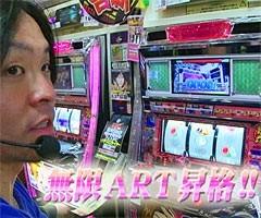 #402射駒タケシの攻略スロット�Z押忍!操/動画