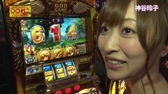 #261 極セレクション/押忍!番長2/GI優駿倶楽部/動画