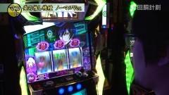 #74 スロじぇくとC/ニューパルSPII/番長A/ギアスR2/不二子A+/動画