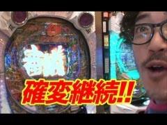 #49 黄昏☆びんびん物語北斗の拳/ミリオンゴッド /番長2/動画