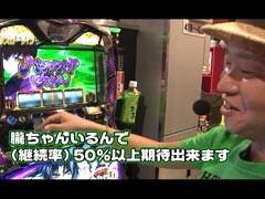 #70 パチスロ〜ライフ荻窪★後編/動画
