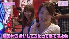#18 旅×娘。/CRヱヴァ8/CRうる星やつら電撃 LOVE ATTACK/動画