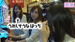 #27 旅×娘。/CRぱちんこAKB48 バラの儀式/動画