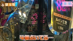 #36 旅×娘。/CRルパン三世〜消されたルパン〜/動画